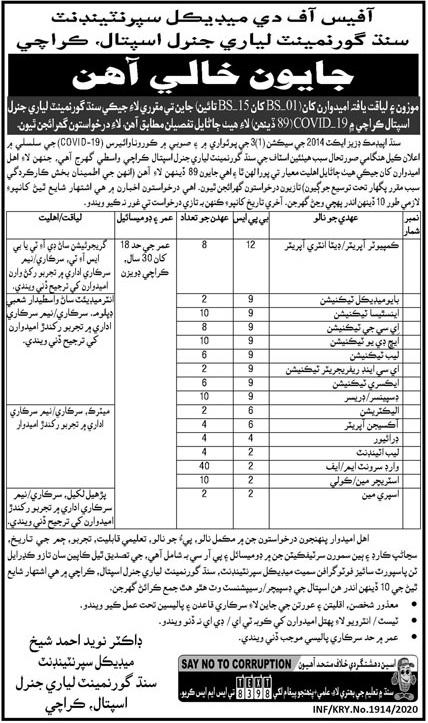 Lyari General Hospital Karachi Jobs 2020 for Technicians | allsindhjobz.com