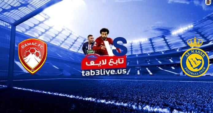 نتيجة مباراة النصر وضمك اليوم 2021/08/13 الدوري السعودي