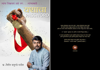 Yashacha Password New Edition