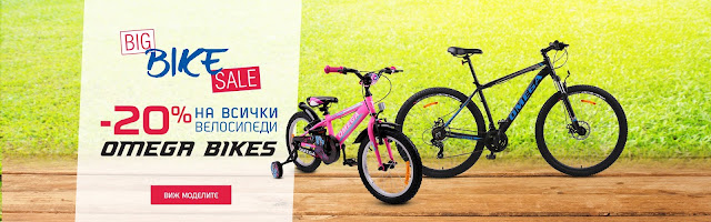 https://www.sportdepot.bg/bg/category/big_bike_sale-promotion-QklHIEJJS0UgU0FMRQ.html