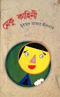 Maku Kahini by Muhammad Zafar Iqbal