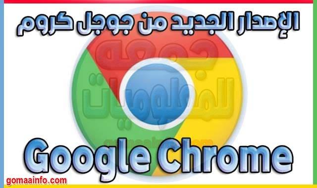 الإصدار الجديد من جوجل كروم Google Chrome