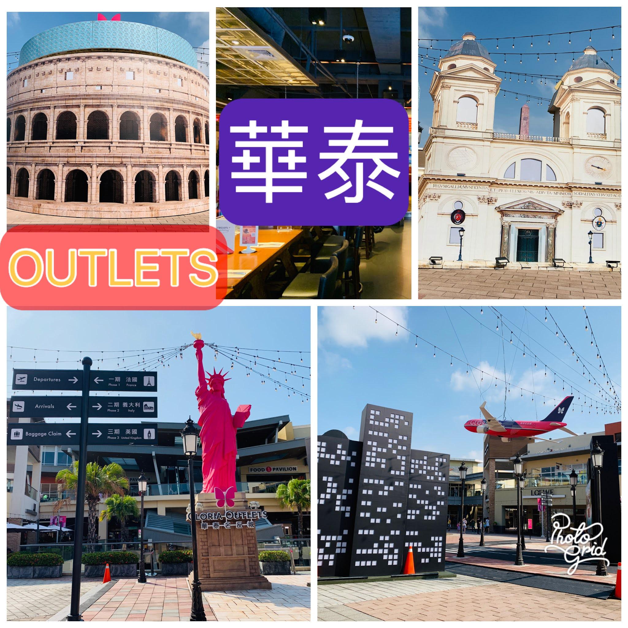 華泰名品城 特色景點