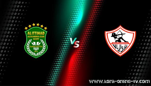 مشاهدة مباراة الزمالك والاتحاد السكندري بث مباشر الدوري المصري