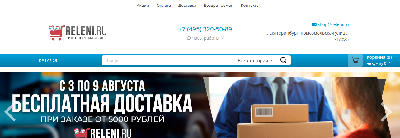 releni.ru – реальные отзывы, развод на деньги! Фальшивый магазин
