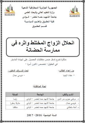 مذكرة ماستر: انحلال الزواج المختلط وأثره في ممارسة الحضانة PDF