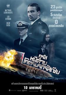 Kursk (2019) คูร์ส หนีตายโคตรนรกรัสเซีย