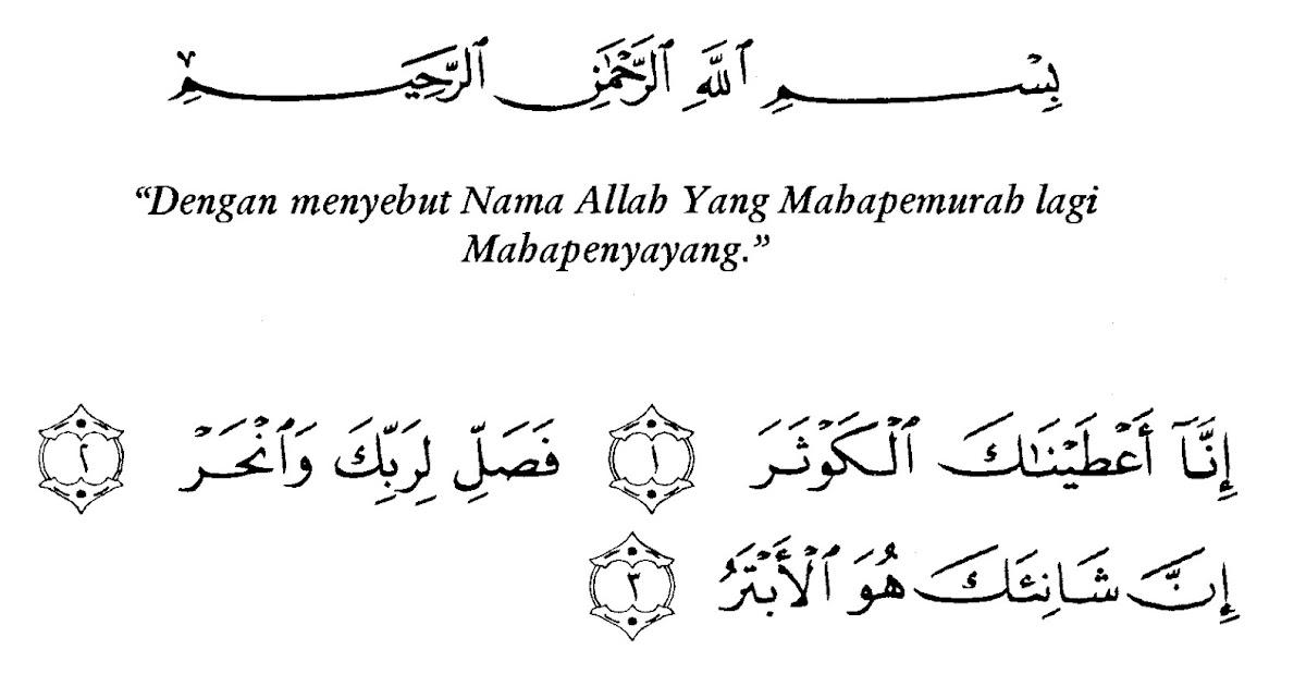 Mewarnai Gambar Tulisan Al Quran Surat Al Kautsar Ayat 1 3