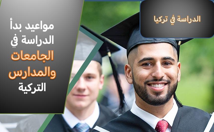 متى موعد فتح الجامعات والدراسة في تركيا