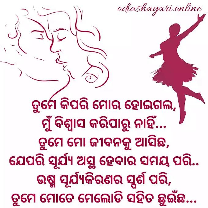 Top Best Love Shayari in Odia | OdiaShayari.Online