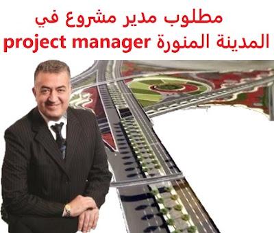 وظائف السعودية مطلوب مدير مشروع في المدينة المنورة project manager