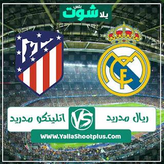 مباراة ريال مدريد وأتلتيكو مدريد لايف