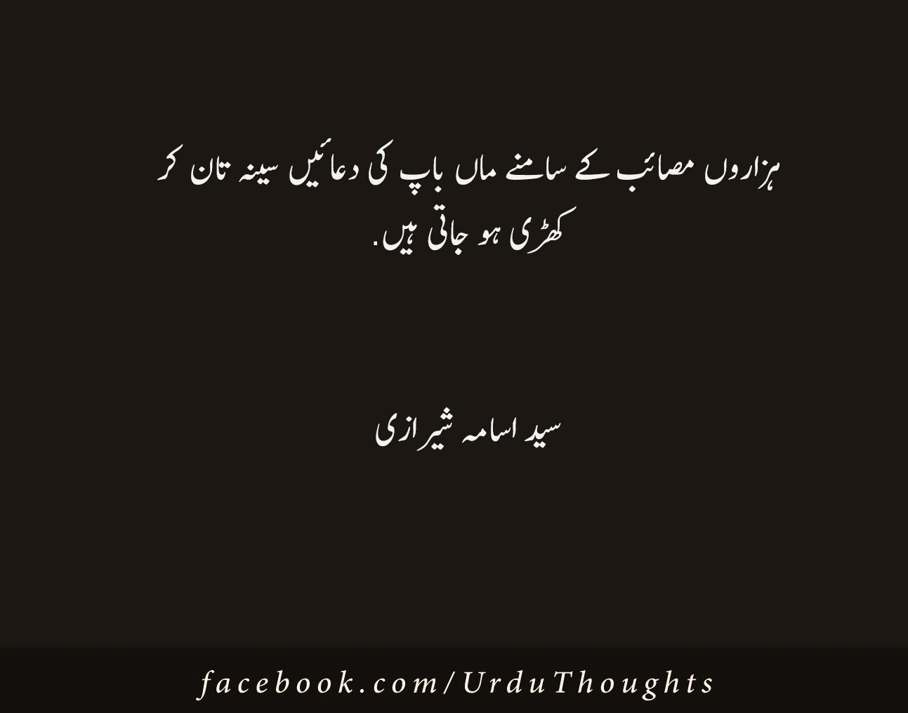 Famous Urdu Sayings Quotes Images Photos Wallpapers | Urdu ...