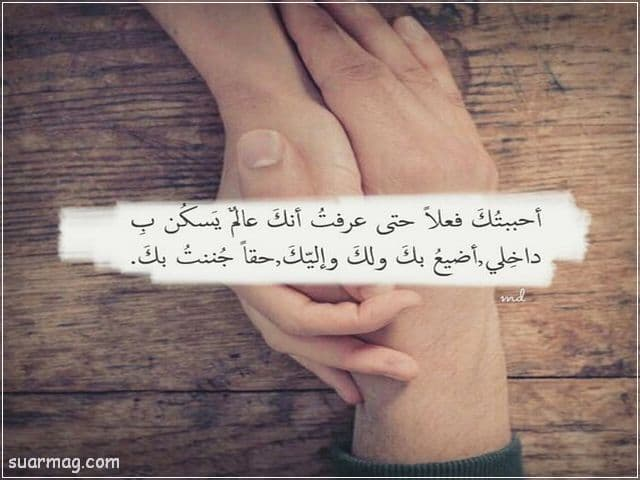 صور مكتوب عليها كلام حب 11 | written love photos 11
