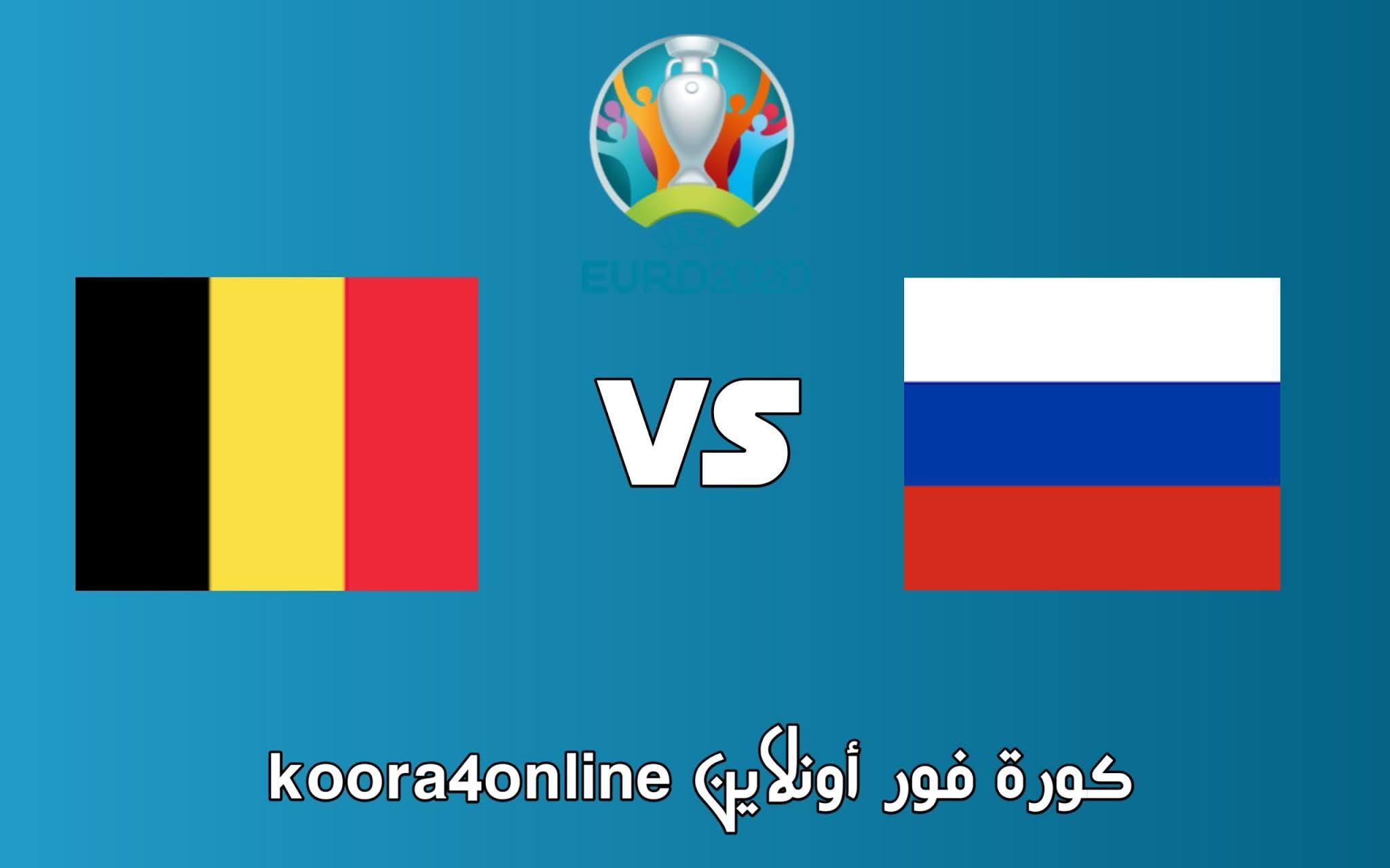 مشاهدة مباراة بلجيكا و روسيا اليوم 12-06-2021 في  كأس أمم أوروبا