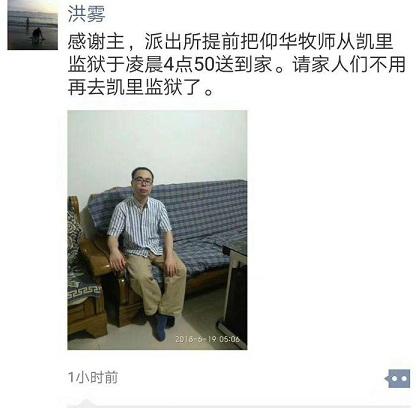 获刑2年半的贵阳活石教会仰华牧师(李国志)刑满获释