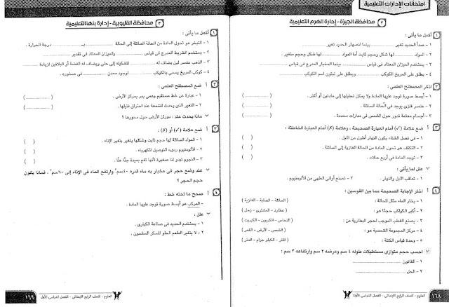 امتحان علوم محافظة الجيزة - القليوبية رابعة ابتدائي ترم اول