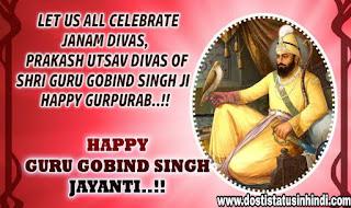 history of guru gobind singh ji in punjabi language