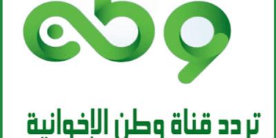 تردد قناة الوطن الاخوانية, تردد قناة الوطن الجديد,elqanah-news