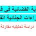 الإنابة القضائية في قانون الإجراءات الجنائية القطري  دراسة تحليليه مقارنة.