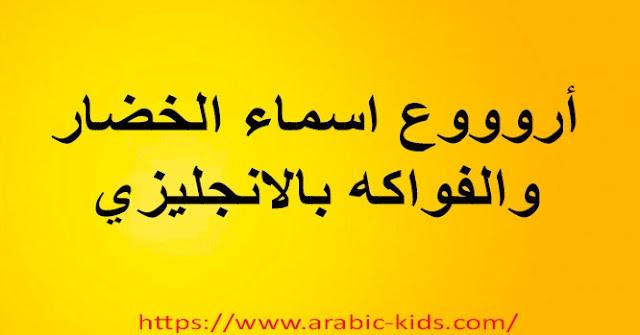 أروووع اسماء الخضار والفواكه بالانجليزي والعربي 2020 مع الصور