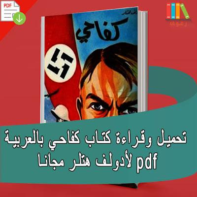 تحميل و قراءة كتاب كفاحي بالعربية لأدولف هتلر مع ملخص pdf