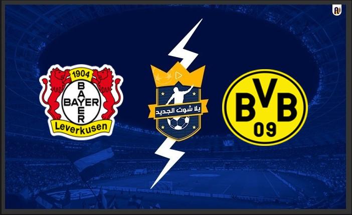 نتيجة مباراة بوروسيا دورتموند وباير ليفركوزن اليوم 2021/9/11 في الدوري الالماني