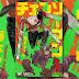 Chainsaw Man - มนุษย์ที่ร่วมร่างกับปีศาจหัวเลื่อยไฟฟ้า สู่การเป็นมือปราบปีศาจ