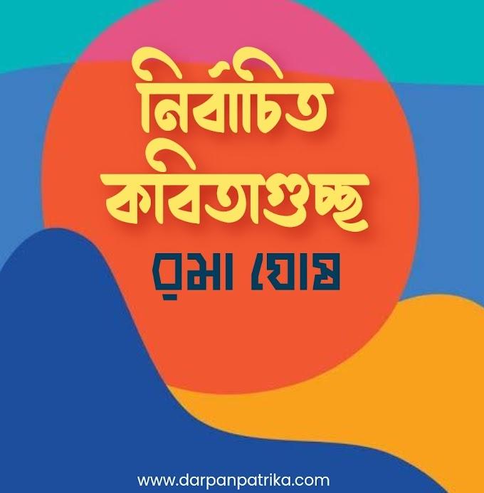 দর্পণ ॥ নির্বাচিত কবিতাগুচ্ছ ॥ রমা ঘোষ