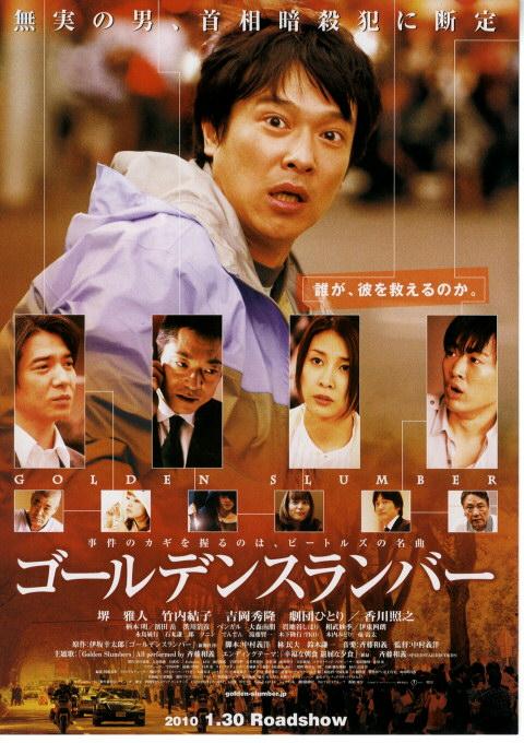Sinopsis Golden Slumber / Goruden suranba (2010) - Film Jepang