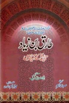 Tariq-Bin-Ziad-Trikh-ke-Ayene-Mein-historical-books-in-urdu