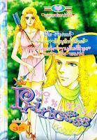 Princess เล่ม 56