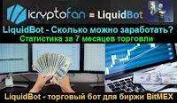 LiquidBot - Сколько можно заработать? Статистика торговли за 7 месяцев!