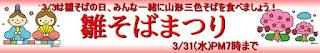 雛そばまつり2021