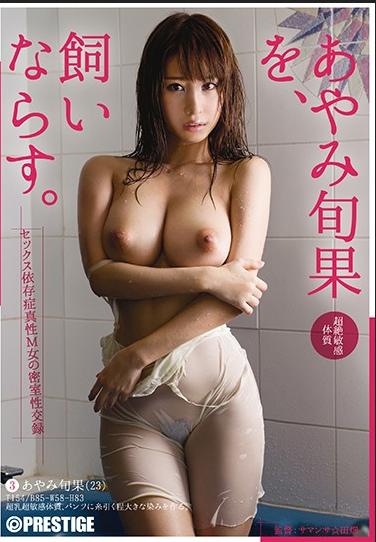 ABP-607 Tame With Ayami Shunbu. 3