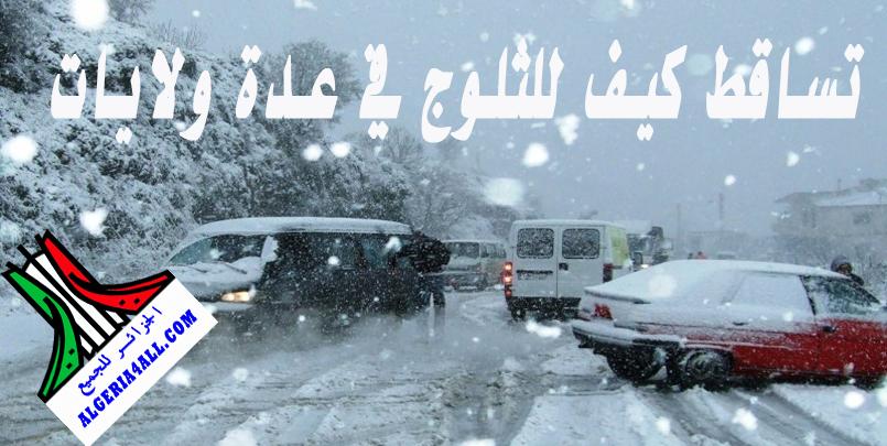 الجزائر,تساقط الثلوج,الثلوج,فوز المنتخب الوطني,الأخبار,سوريا,التساقطات الثلجية الكثيفة,ثلوج,فيديو,الثلج في الجزائر 2020,ظاهرة غريبة في السماء,الولايات,الطقس,ظاهرة غريبة وعجيبة,ظاهرة غريبة ومخيفة,عاصفة ثلجية,ثلوج على الجزائر 2019,ثلوج على الجزائر 2020