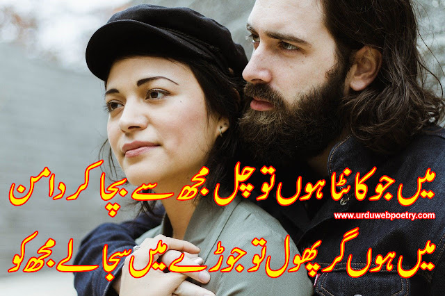 Qateel Shifai Poetry In Urdu