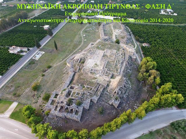 1 εκατ. ευρώ για την συντήρηση και αποκατάσταση της Μυκηναϊκής Ακρόπολης Τίρυνθας