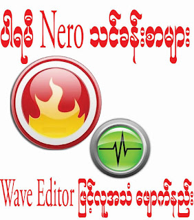 How to Delete a Human Voice Using Nero Wave Editor?