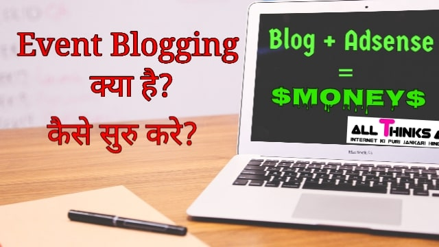 Event Blogging क्या है? Event Blog Kaise Start Kare?