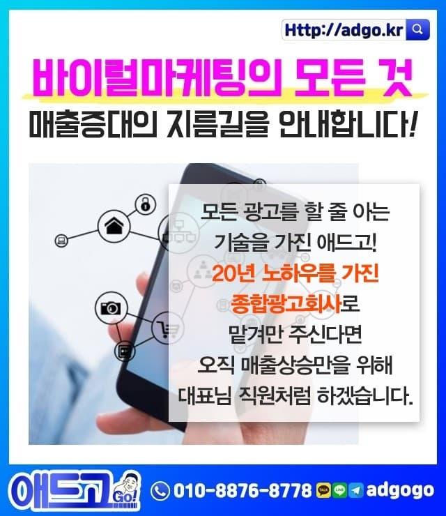 종합운동장역인스타홍보
