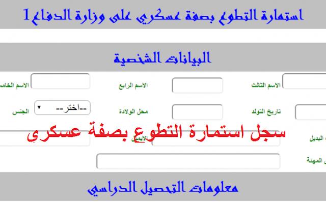 رابط التقديم على استمارة التطوع في الجيش العراقي بصفة عسكري بالعراق 2019 والشروط المطلوبة للتقديم