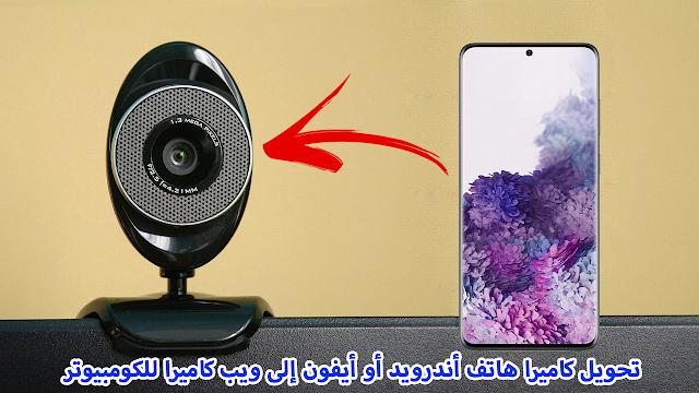 طريقة تحويل كاميرا هاتف أندرويد أو أيفون إلى ويب كاميرا (Webcam) للكومبيوتر.