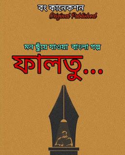 ফালতু | Bengali heart touching story |  Bengali New Story | বাংলা কষ্টের গল্প