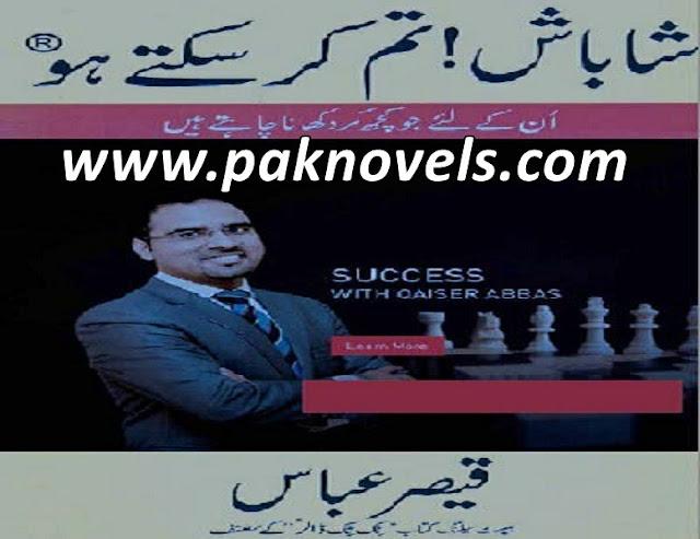 Shabash Tum Kar Sakte Ho Urdu Book By Qaiser Abbas