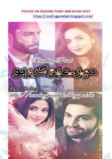 Mere ho kar raho by Zunisha Rao  Episode 1 Online Reading