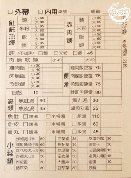府城黃𩵚魠魚羹-三民區外帶小吃推薦