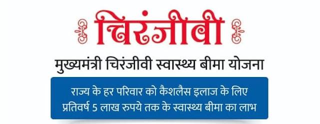 चिरंजीवी स्वास्थ्य बीमा योजना : चिरंजीवी स्वास्थ्य बीमा योजना आवेदान के लिए करे पूरी जानकारी, राजस्थान सरकार पंजीकरण की तारीख को 31 मई 2021 तक बढ़ा दिया गया है