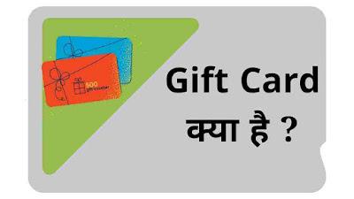 gift-card-wallet-meaning-in-hindi,gift-card-kya-hai