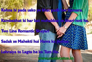 Very Funny Romantic Shayari for Girlfriend